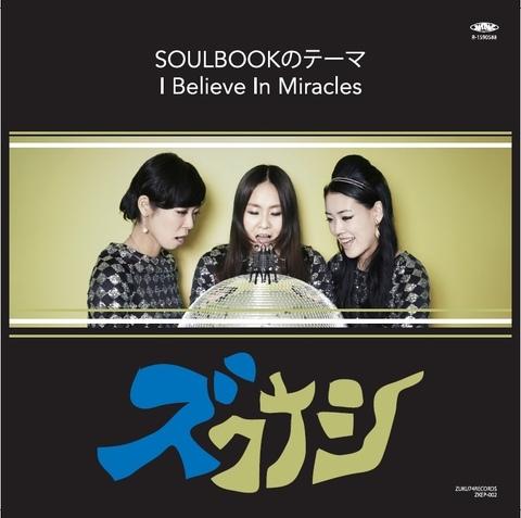 レコード『Miracles/SOULBOOKのテーマ』