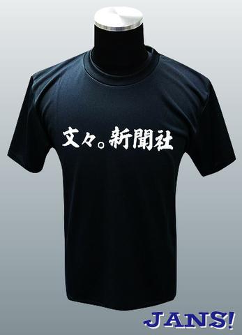 射命丸文 ドライTシャツ
