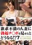 欲求不満の人妻に勃起チンポを見せるとどうなる!? Vol.7
