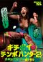 キチ○イチンポハンター Vol.2