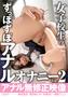 女子校生のずっぼずぼアナルオナニー Vol.2