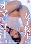 女子校生のオマ○コ汁 Vol.11