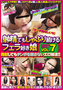 射精(イッ)てもしゃぶり続けるフェラ好き娘 Vol.7