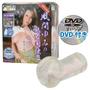 DVD付き 「風間ゆみ」の熟女肉便器