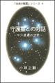 未来の智恵シリーズ4 「守護霊との対話」 ~中川昌蔵の世界~