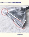 ウォンドの穴埋め溶接修理