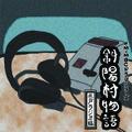 ドラマCD「斜陽村物語」水戸ラジオ編