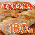 手作り 生餃子180個【地域限定送料無料】