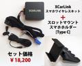 XCarLink スマホワイヤレスキット+スマホホルダーセット