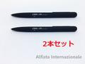 【2本セット】アルファロメオ ブラックボールペン