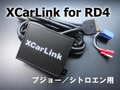 XCarLink iPod接続キット for RD4(プジョー/シトロエン用)