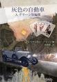 灰色の自動車:A.グリーン短編集