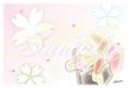 『春爛漫』