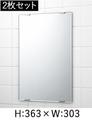 <N-1> 交換用鏡 H363×W303 (2枚セット)