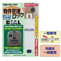 ガードロック <No.596> 物件管理ロック ダイヤル式 一般扉用(5個セット)