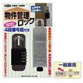 ガードロック <No.595> 物件管理ロック 4段番号錠付 一般扉用(5個セット)
