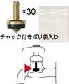 Deto <29773> 水栓コマ 13用