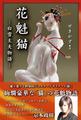 せきかず「花魁猫―白雪太夫物語―」2019/5/8ごろ店頭へ!