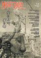 ナイトランド・クォータリーvol.21 空の幻想、蒼の都  2020/6/15〜16ごろ店頭へ!