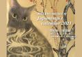 「猫絵師・目羅健嗣 2021カレンダー〜日本の名画パロディと、かわいい猫たち〜」(壁掛け用/直販・Amazon限定)