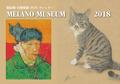 「猫絵師・目羅健嗣 2018 カレンダー〜MELANO MUSEUM 2018」(壁掛け用/直販・Amazon限定)2017年12月4日発売!