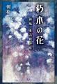 朝松健「朽木の花〜新編・東山殿御庭」 2018/11/29ごろ店頭へ!