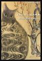 目羅健嗣「メラノ・ジャパネスク〜MELANO MUSEUM collection」