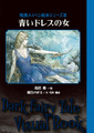 鳥居椿(絵) 最合のぼる(文・写真・構成)「青いドレスの女〜暗黒メルヘン絵本シリーズ3」2021/1/14ごろ店頭へ!