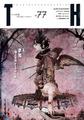 TH No.77「夢魔〜闇の世界からの呼び声」 2019.1.30ごろ店頭へ!