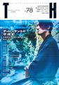TH No.78「ディレッタントの平成史〜令和を生きる前に振り返りたい私の「平成」」 2019.4.25ごろ店頭へ!