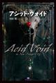 朝松健「アシッド・ヴォイド  Acid Void in New Fungi City」2017/6/28ごろ店頭へ!