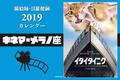「猫絵師・目羅健嗣 2019 カレンダー〜キネマ・メラノ座」(卓上用/直販限定)