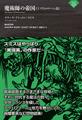 クラーク・アシュトン・スミス「魔術師の帝国《3 アヴェロワーニュ篇》」 2020/7/28ごろ店頭へ!