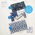 夏用!浴衣地マスク【SALE】600円→300円