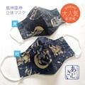 【お値下げ】風神雷神柄 おしゃれ立体マスク 1000円→700円