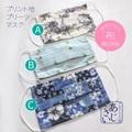 柄が選べる!プリーツマスク【SALE】600円→200円