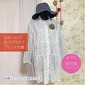 浴衣リメイク✨段々ブラウス 大島柄プリント【9000円→7000円】