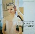 ワガノワ・バレエ レッスン用ピアノ曲集Ⅳ