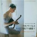 ワガノワ・バレエ レッスン用ピアノ曲集Ⅴ