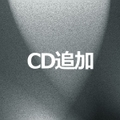 CD追加(単体注文不可)