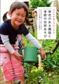 子どもがあそびたくなる草花のある園庭と季節の自然あそび
