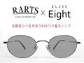 【Eight×RARTS・クラシック&偏光のコラボサングラス】BLESS Classic Eight-SUN POLARIZED Lens:RARTS(アーツ) グラファイトグレー / 裏面マルチ