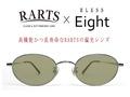 【Eight×RARTS・クラシック&偏光のコラボサングラス】BLESS Classic Eight-SUN POLARIZED Lens:RARTS(アーツ) エクスプローラー / 裏面マルチ