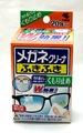 【汚れ落とし&くもり止めのダブル効果】メガネクリーナふきふき 20包入