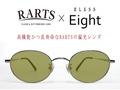 【Eight×RARTS・クラシック&偏光のコラボサングラス】BLESS Classic Eight-SUN POLARIZED Lens:RARTS(アーツ) スプルースグリーン  / 裏面マルチ