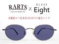 【Eight×RARTS・クラシック&偏光のコラボサングラス】BLESS Classic Eight-SUN POLARIZED Lens:RARTS(アーツ) マゼランブルー  / 裏面マルチ