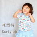 アロハシャツ|紅型柄kariyushi|ベビー&キッズ