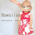 ハワイアンワンピース|ベビー&キッズ