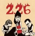 早坂紗知 / 2.26 バースデイ・ライブfeat. 山下洋輔&森山威男 (N-018)