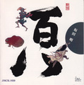 坂田明/百八煩悩 (JMCK-1020~1021)